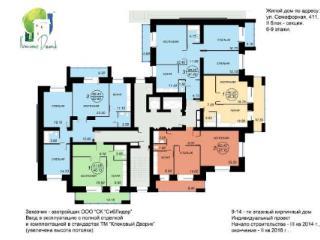 Продажа квартир: 1-комнатная квартира в новостройке, Красноярск, ул. им Академика Вавилова, 47, фото 1