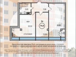 Продажа квартир: 3-комнатная квартира в новостройке, Барнаул, пр-кт Ленина, 195А, фото 1