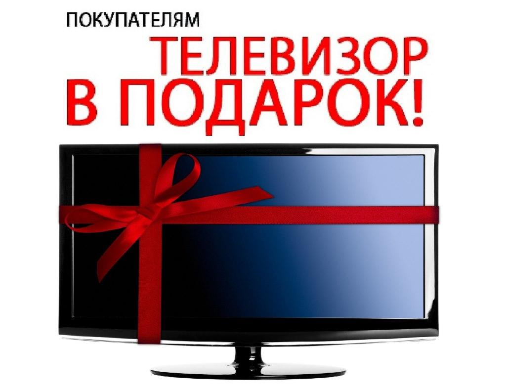 Стихи в подарок с телевизором 37